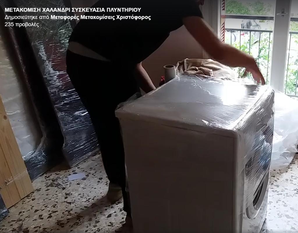 ΜΕΤΑΦΟΡΑ-ΜΕΤΑΚΟΜΙΣΗ-ΧΑΛΑΝΔΡΙ